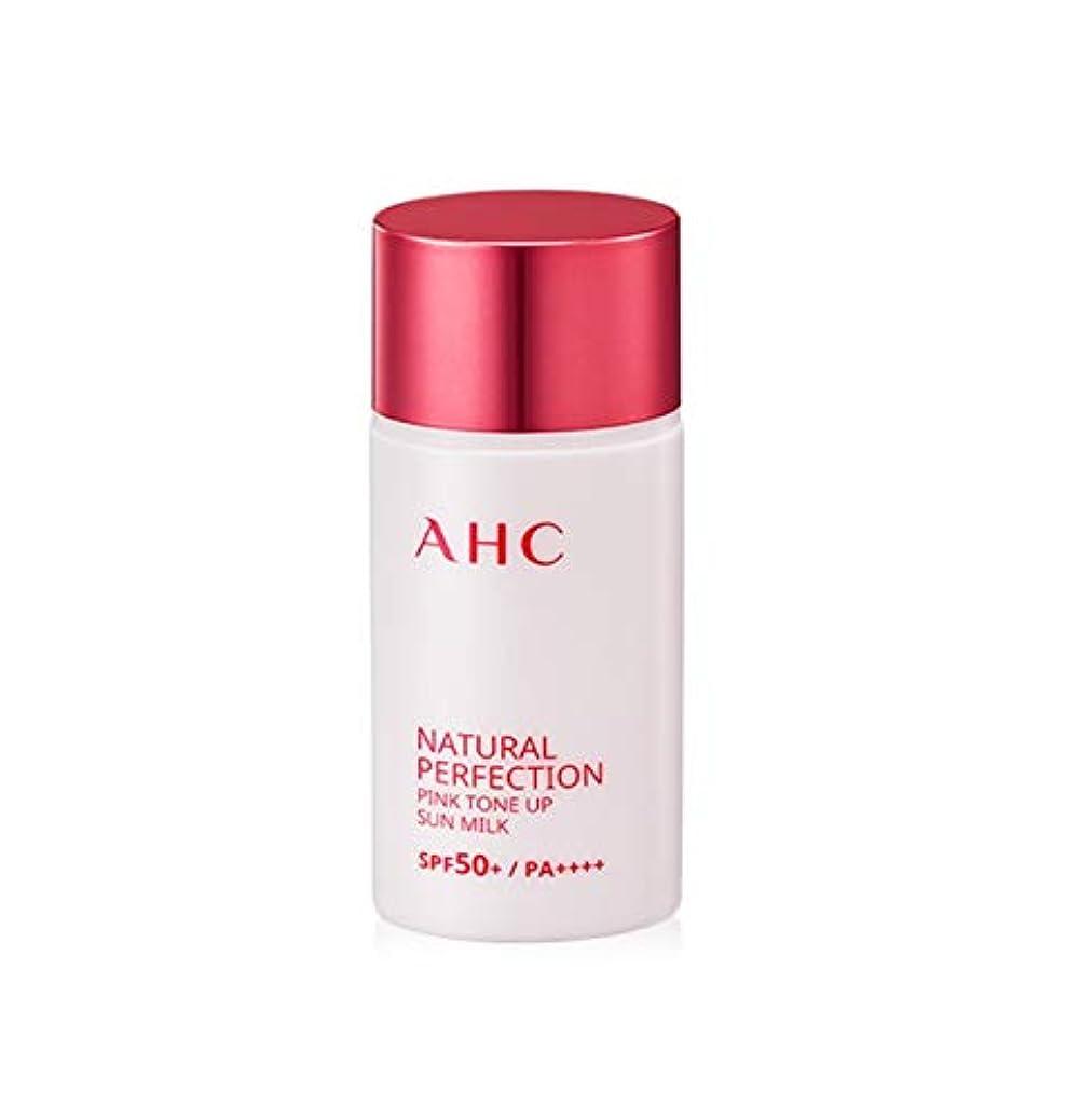 まばたきとても電圧AHC ナチュラルパーフェクションピンクトンオプ線ミルク 40ml / AHC NATURAL PERFECTION PINK TONE UP SUN MILK 40ml [並行輸入品]