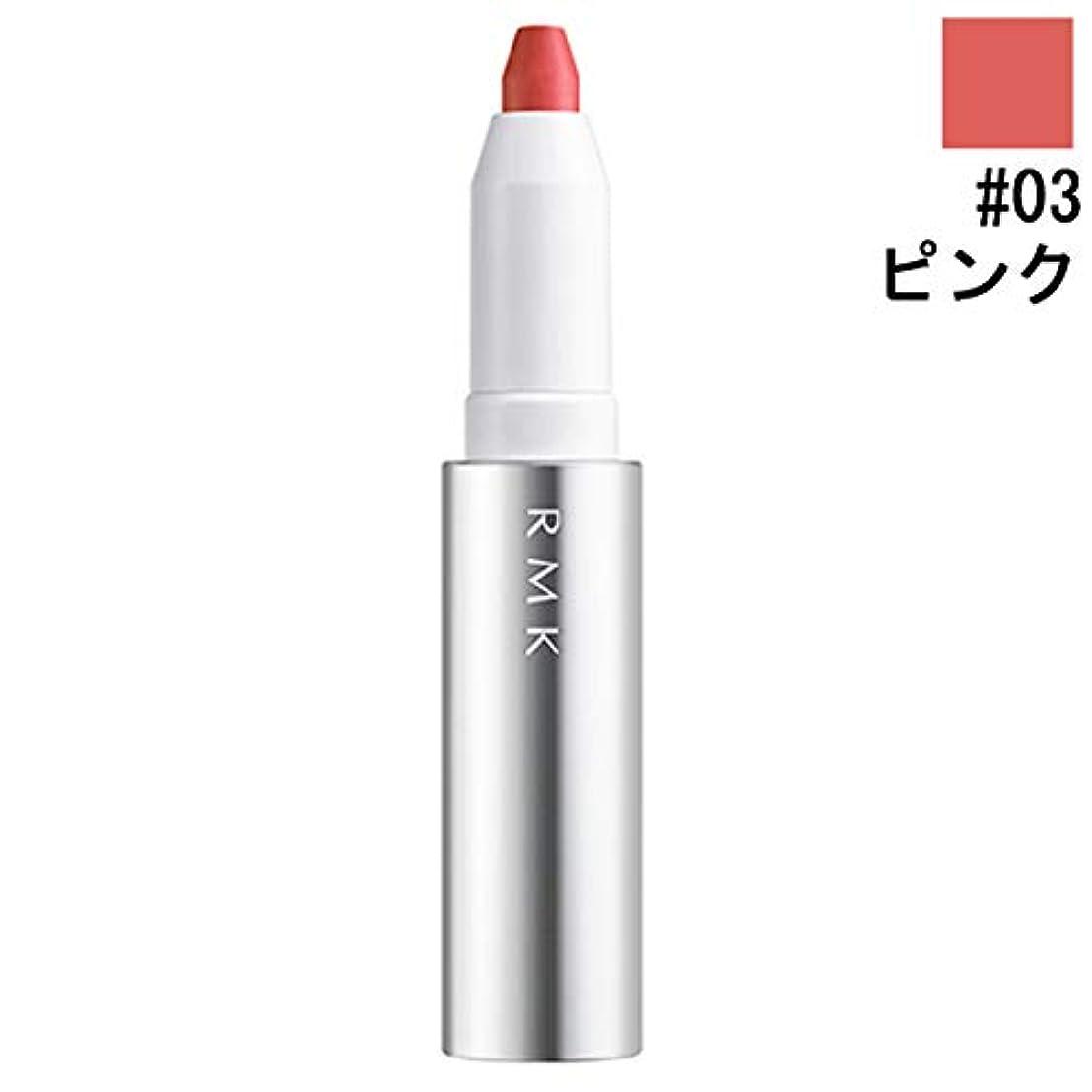 怒りフェッチ傀儡【RMK (ルミコ)】カラークレヨン #03 ピンク 1.2g