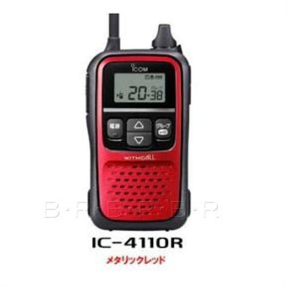 アブセイスキム敬意を表して高レベルの大音量と防塵性能を備えた 免許?資格不要で使えるトランシーバー アイコム IC-4110 各色有り 充電器&電池セット (メタリックレッド)