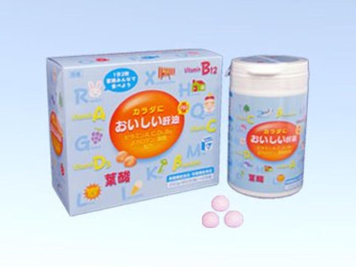 迷彩ラブアレルギーカラダにおいしい肝油 230粒 9個セット