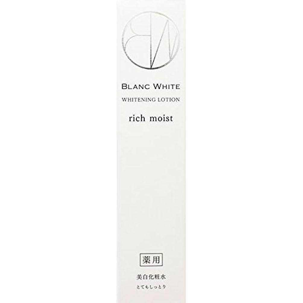 スカリー対応リフトナリス化粧品 ブランホワイト ホワイトニングローション リッチモイスト 160ml (医薬部外品)