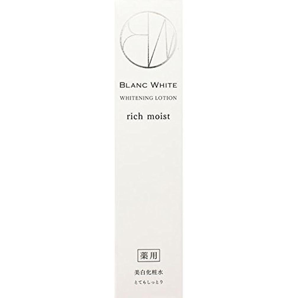 シャツ地平線近くナリス化粧品 ブランホワイト ホワイトニングローション リッチモイスト 160ml (医薬部外品)