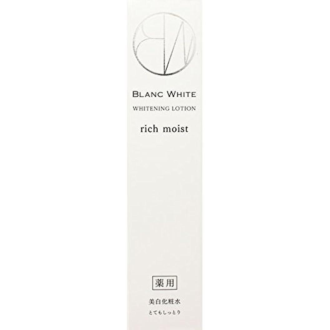 使い込む侵略講堂ナリス化粧品 ブランホワイト ホワイトニングローション リッチモイスト 160ml (医薬部外品)