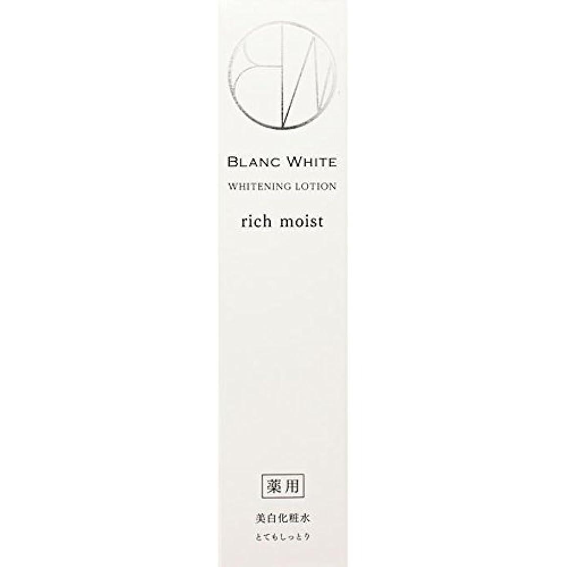 優遇元の航空会社ナリス化粧品 ブランホワイト ホワイトニングローション リッチモイスト 160ml (医薬部外品)