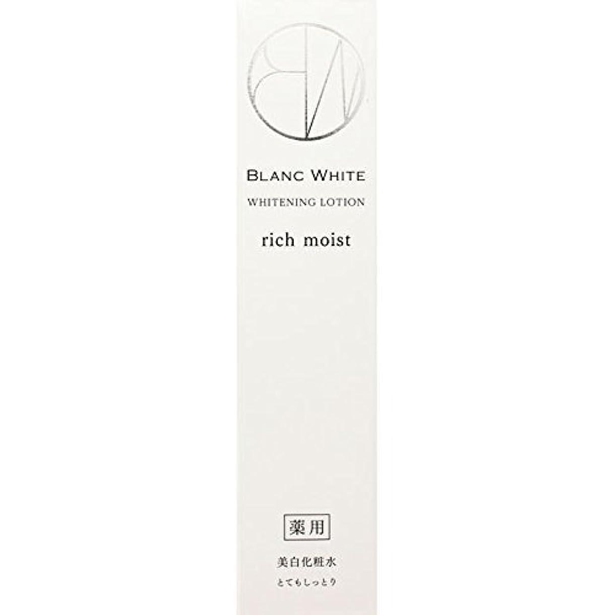 ナリス化粧品 ブランホワイト ホワイトニングローション リッチモイスト 160ml (医薬部外品)
