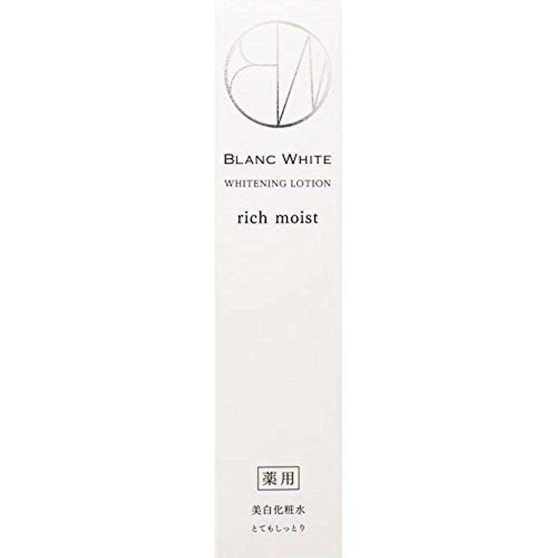 まろやかな泥沼モーテルナリス化粧品 ブランホワイト ホワイトニングローション リッチモイスト 160ml (医薬部外品)