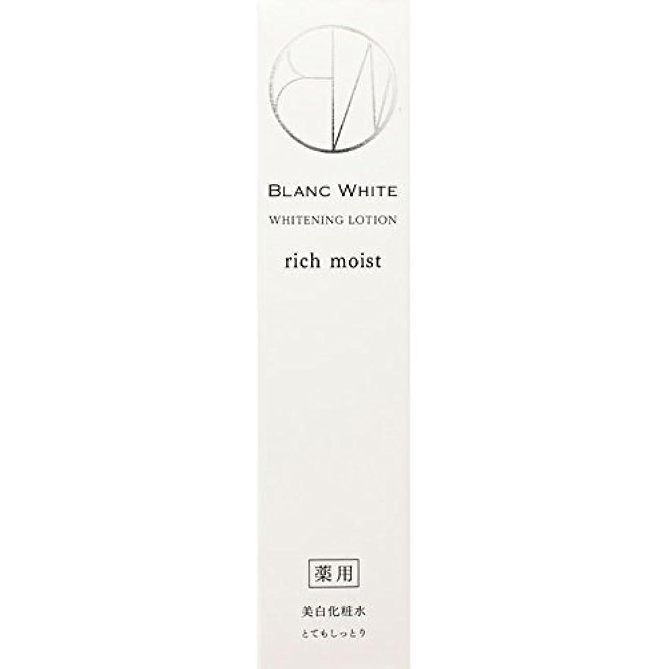 流産いいねメンタルブランホワイト ホワイトニングローション リッチモイスト 160ml (医薬部外品)