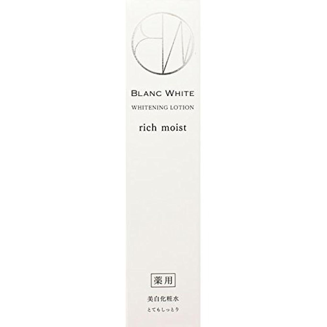 不潔昆虫アームストロングナリス化粧品 ブランホワイト ホワイトニングローション リッチモイスト 160ml (医薬部外品)