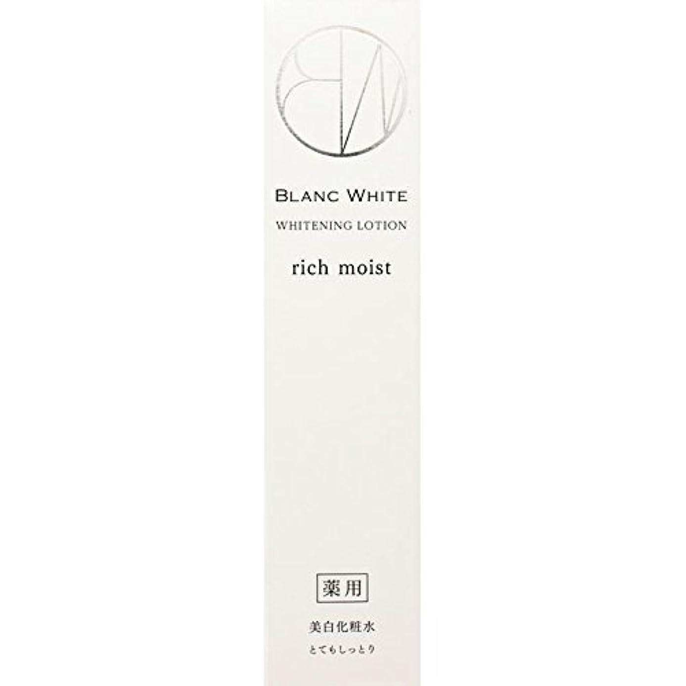 また宿命パケットナリス化粧品 ブランホワイト ホワイトニングローション リッチモイスト 160ml (医薬部外品)