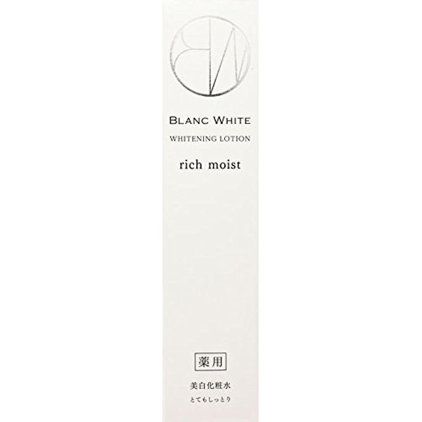 廃棄避難するのれんナリス化粧品 ブランホワイト ホワイトニングローション リッチモイスト 160ml (医薬部外品)