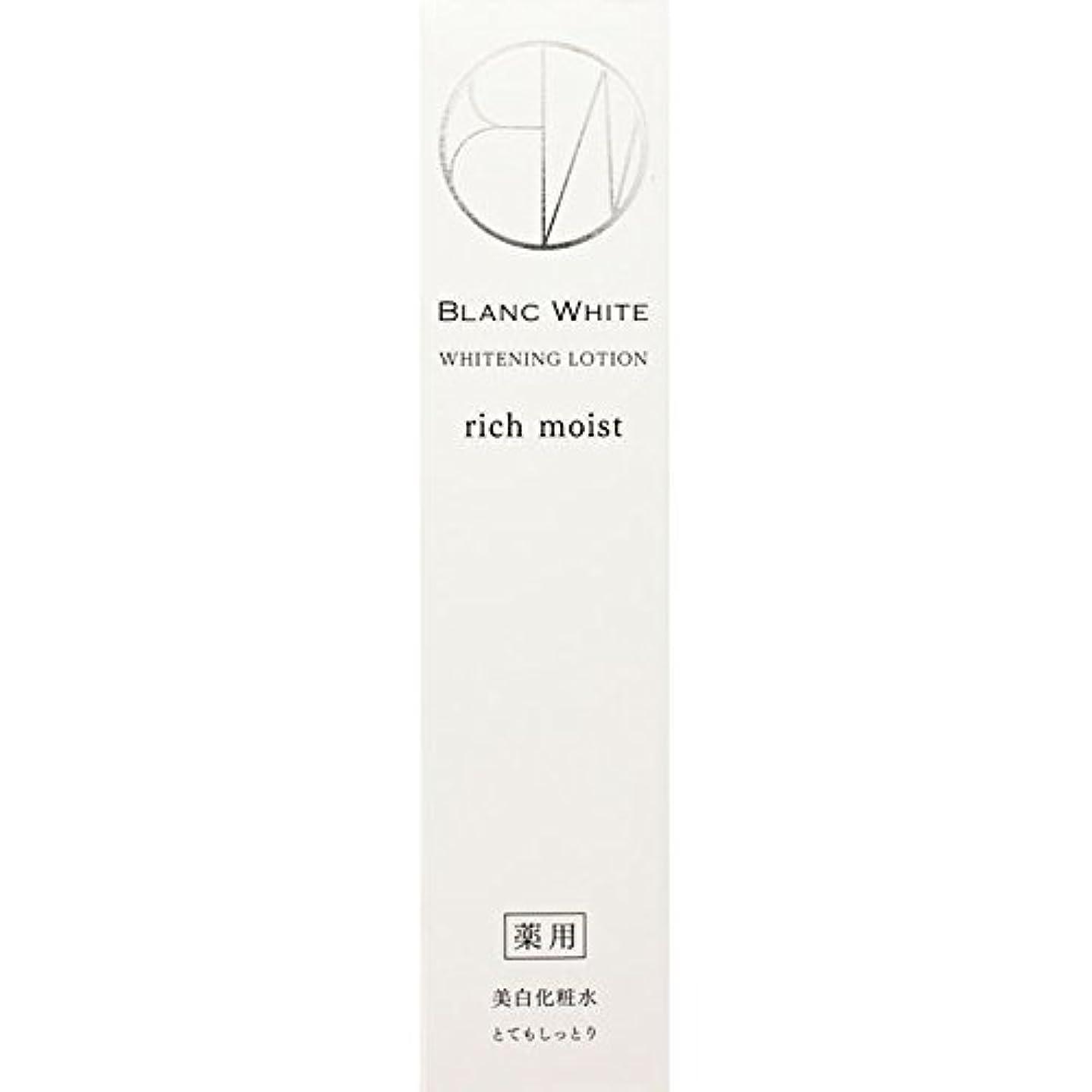 確認する追記ベリーナリス化粧品 ブランホワイト ホワイトニングローション リッチモイスト 160ml (医薬部外品)