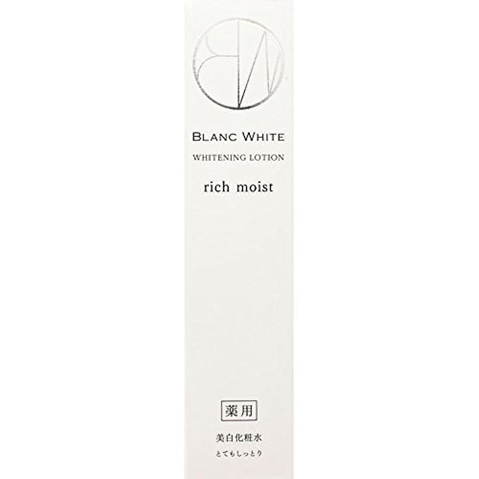 ダイヤルマーガレットミッチェル盟主ナリス化粧品 ブランホワイト ホワイトニングローション リッチモイスト 160ml (医薬部外品)