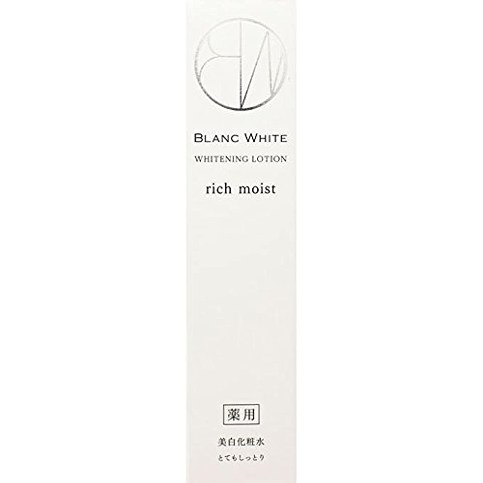唯物論反応するリスナリス化粧品 ブランホワイト ホワイトニングローション リッチモイスト 160ml (医薬部外品)