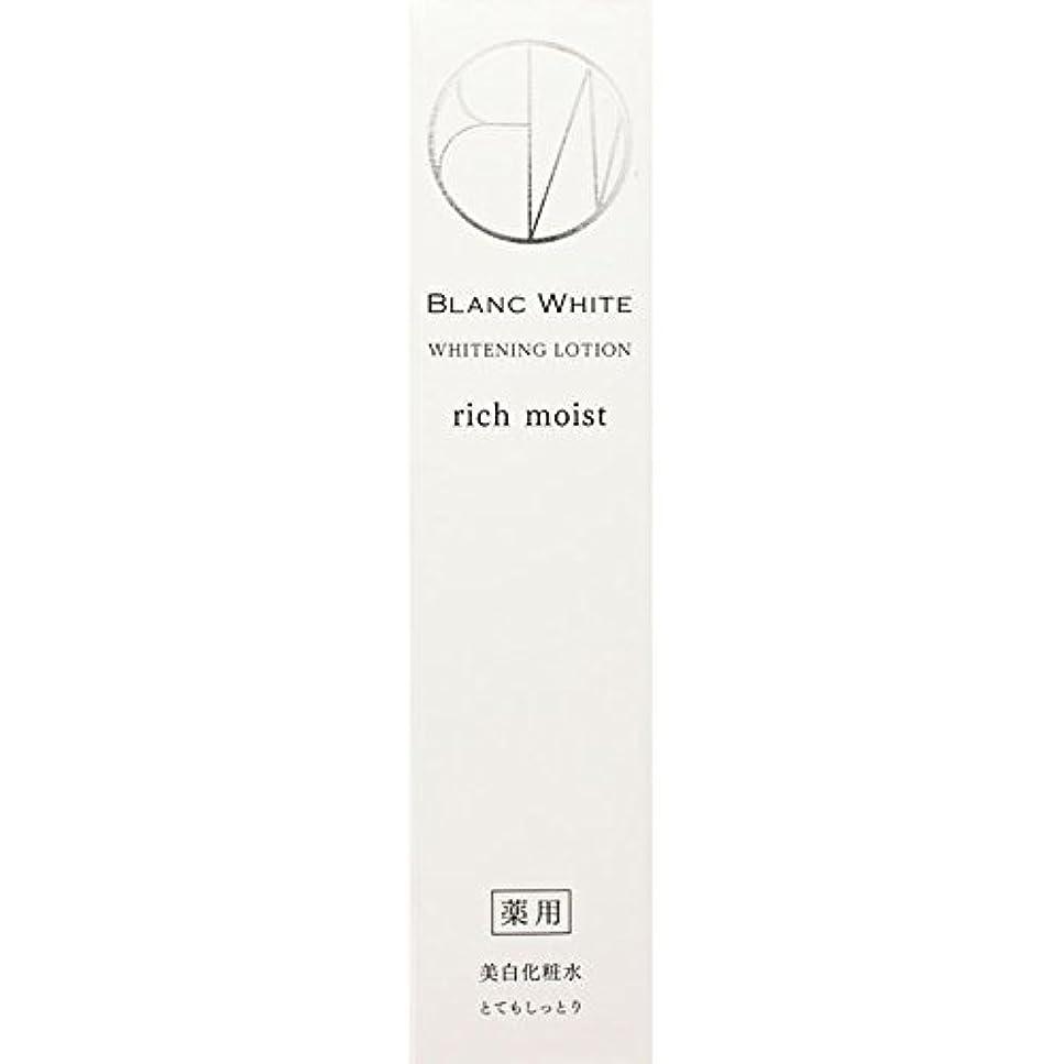 選択ボリュームオーケストラナリス化粧品 ブランホワイト ホワイトニングローション リッチモイスト 160ml (医薬部外品)