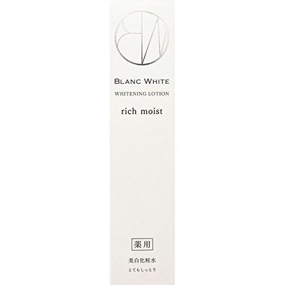 静める姿勢ぞっとするようなナリス化粧品 ブランホワイト ホワイトニングローション リッチモイスト 160ml (医薬部外品)