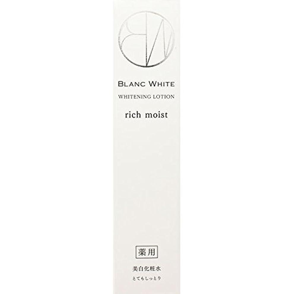 発見する例外あたりナリス化粧品 ブランホワイト ホワイトニングローション リッチモイスト 160ml (医薬部外品)