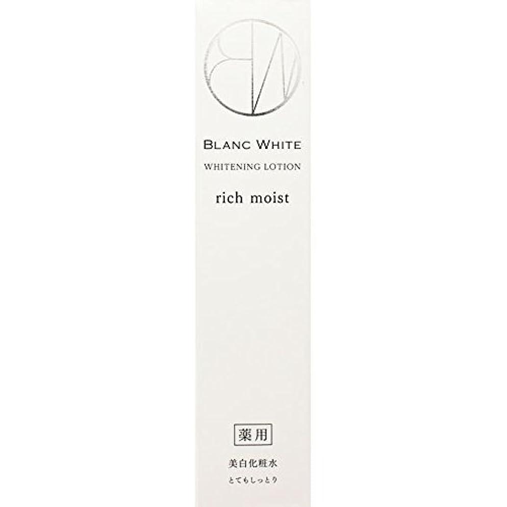 ひいきにする辞任する美人ナリス化粧品 ブランホワイト ホワイトニングローション リッチモイスト 160ml (医薬部外品)
