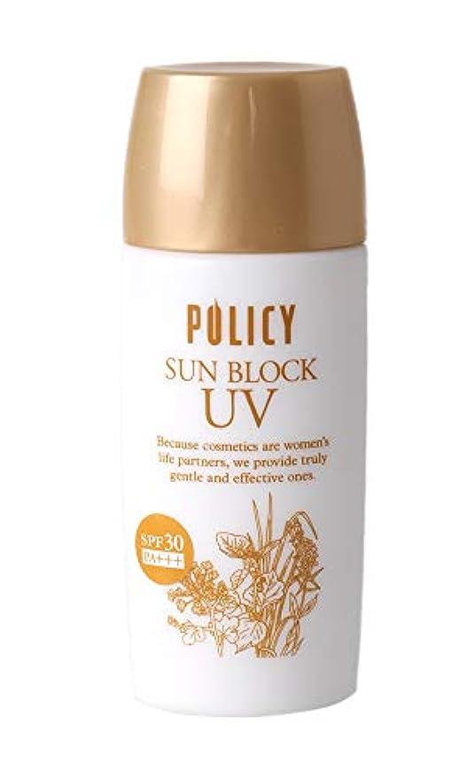 ポリシー化粧品 サンブロック 55g 日焼け止め ローション 天然 UVケア 美白 成分配合 紫外線 A波 B波 カット 敏感肌 乾燥肌 に SPF30 PA+++