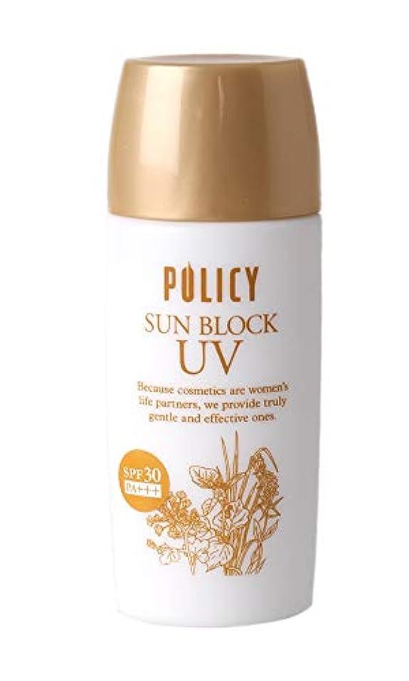刑務所名目上の打ち負かすポリシー化粧品 サンブロック 55g 日焼け止め ローション 天然 UVケア 美白 成分配合 紫外線 A波 B波 カット 敏感肌 乾燥肌 に SPF30 PA+++