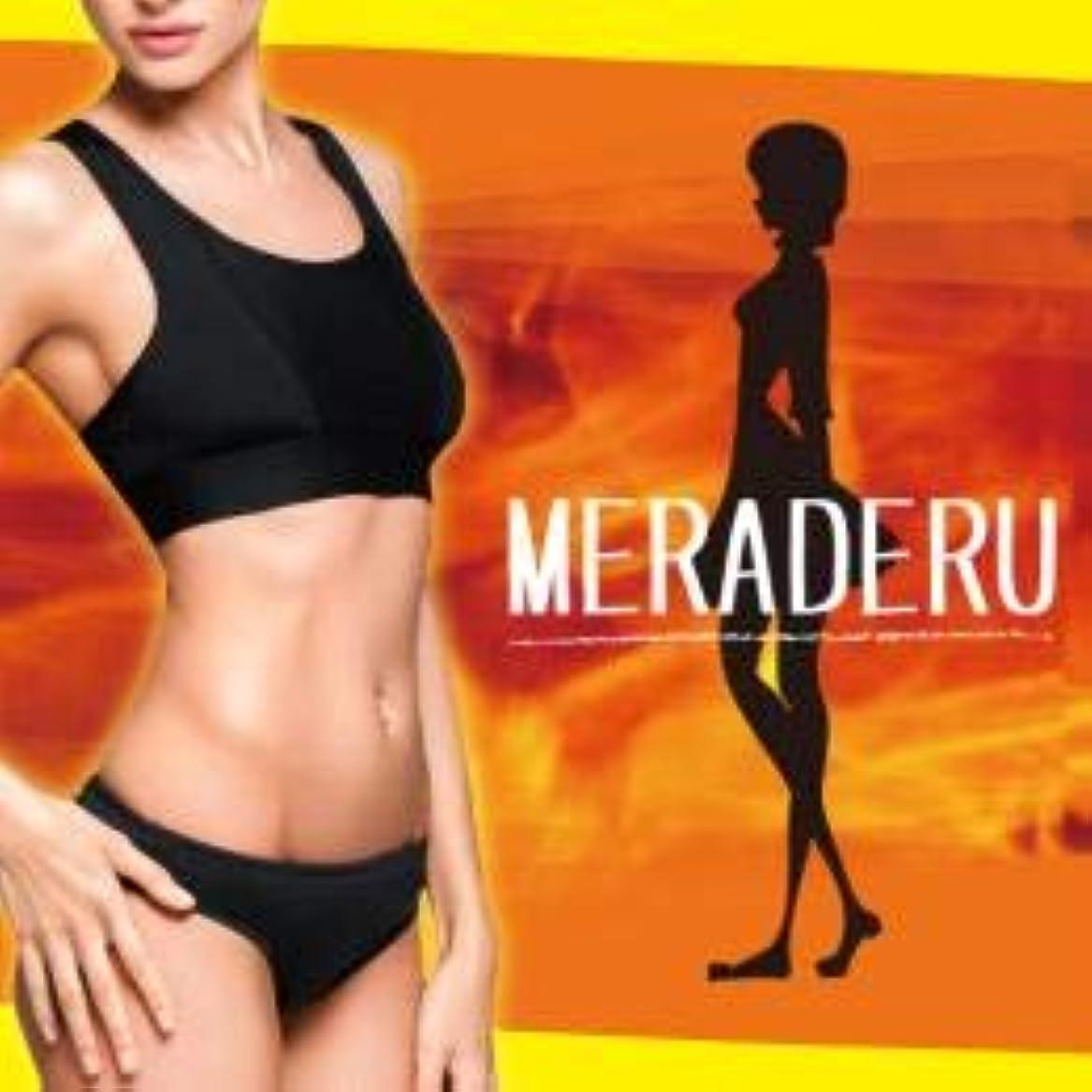 舞い上がる減らす生命体【※正規品※大特価でご提供!!】MERADERU(メラデル) (5)