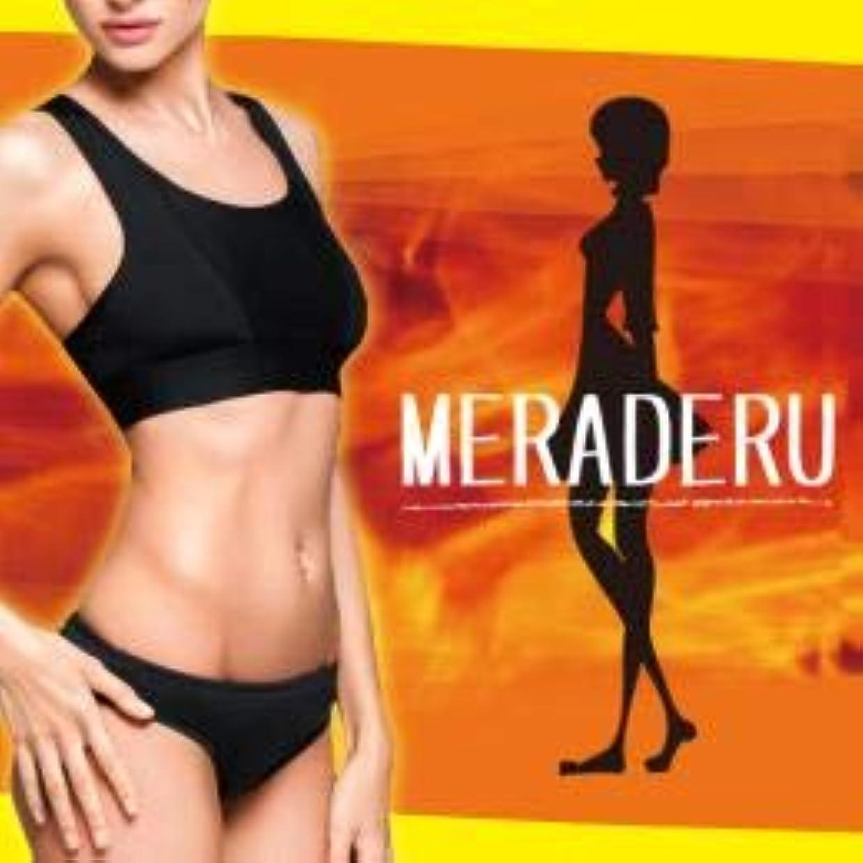 強化するヒール適度なMERADERU(メラデル) (3)