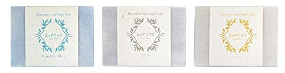 食い違い試みるアーサーピュアナイス おきなわ素材石けんシリーズ 3個セット(Miyako's Blue、くちゃ、ソフト)
