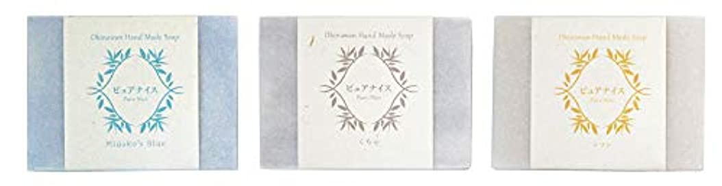 拷問絶壁ヒューバートハドソンピュアナイス おきなわ素材石けんシリーズ 3個セット(Miyako's Blue、くちゃ、ソフト)