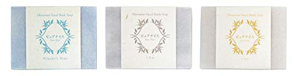 音節砂利ヘクタールピュアナイス おきなわ素材石けんシリーズ 3個セット(Miyako's Blue、くちゃ、ソフト)