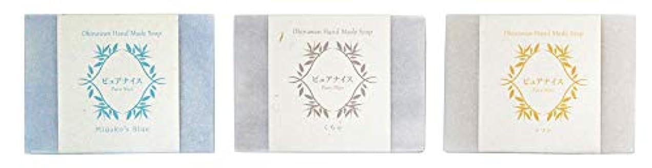 カール竜巻記念品ピュアナイス おきなわ素材石けんシリーズ 3個セット(Miyako's Blue、くちゃ、ソフト)