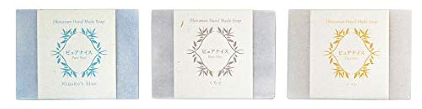 行為宿決定するピュアナイス おきなわ素材石けんシリーズ 3個セット(Miyako's Blue、くちゃ、ソフト)