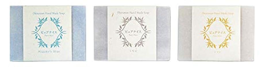 ピュアナイス おきなわ素材石けんシリーズ 3個セット(Miyako's Blue、くちゃ、ソフト)
