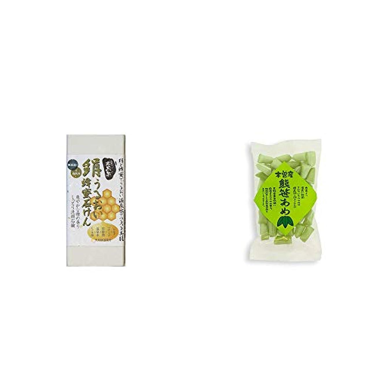 次失望レプリカ[2点セット] ひのき炭黒泉 絹うるおい蜂蜜石けん(75g×2)?木曽産 熊笹あめ(100g)