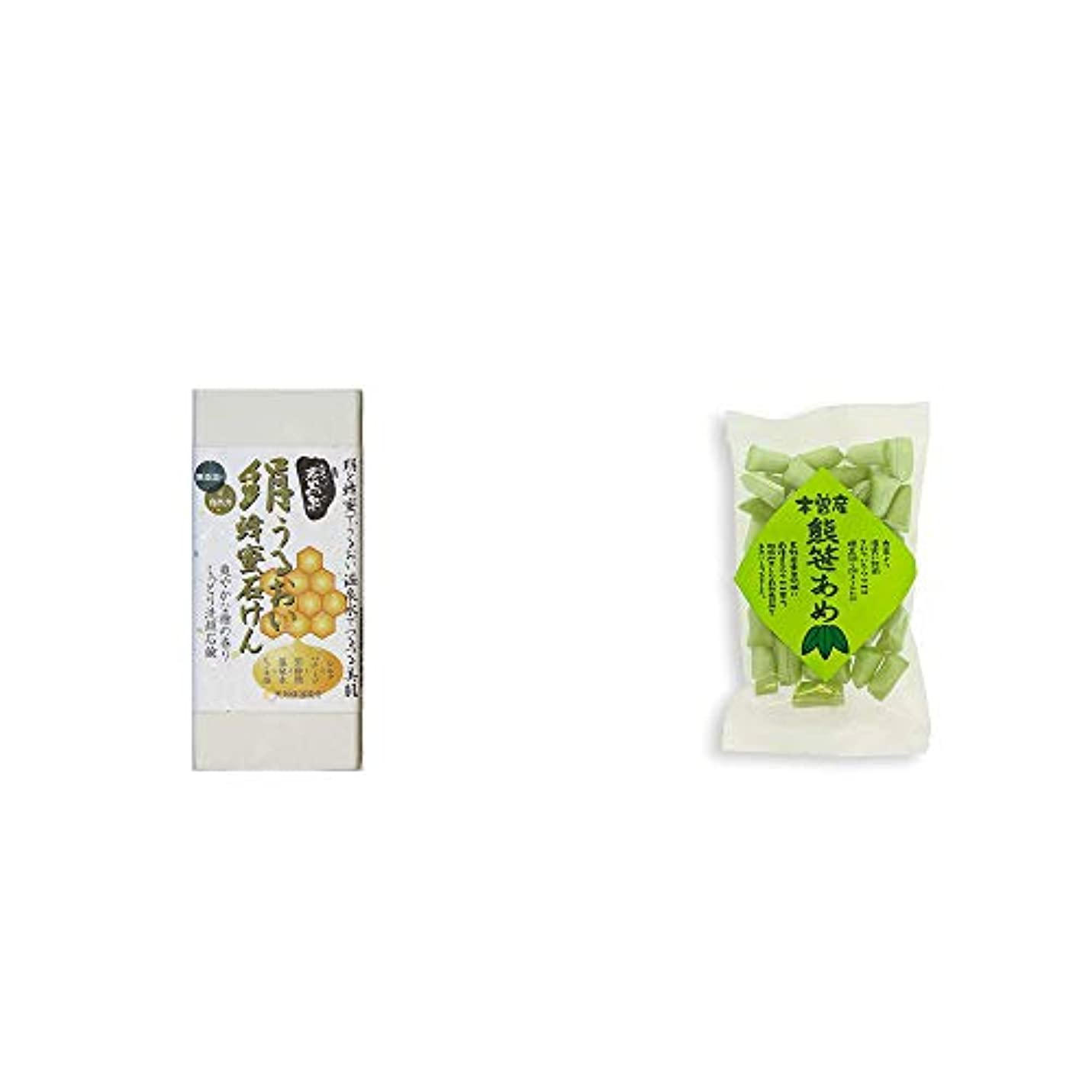 セラフ条件付き嘆願[2点セット] ひのき炭黒泉 絹うるおい蜂蜜石けん(75g×2)?木曽産 熊笹あめ(100g)