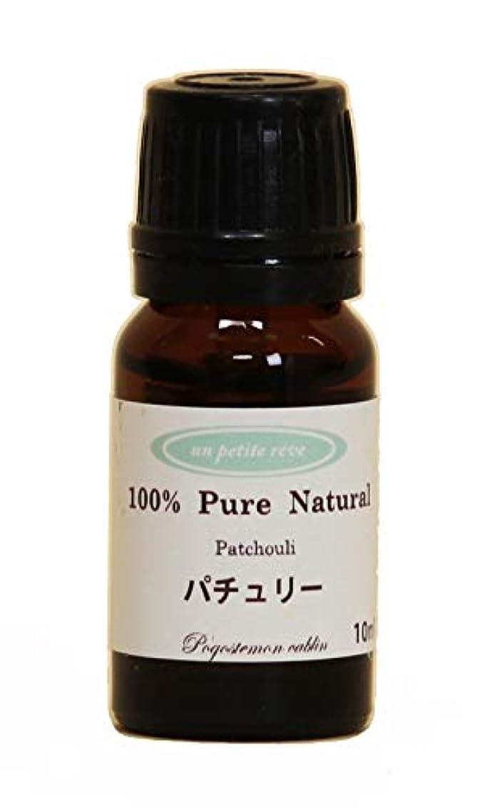 知的無実気楽なパチュリー  10ml 100%天然アロマエッセンシャルオイル(精油)