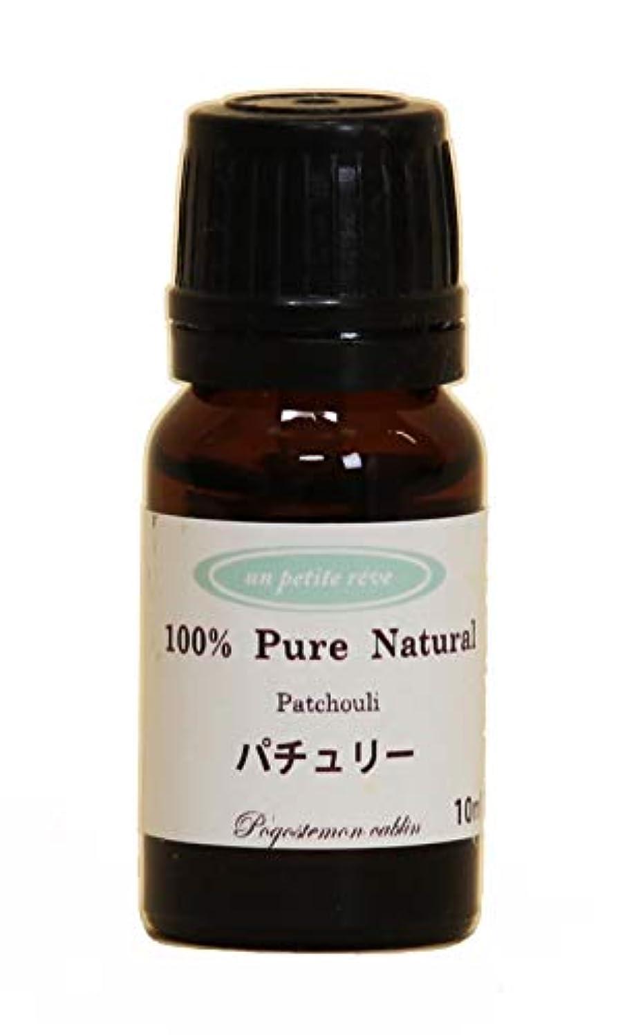 メジャー童謡散髪パチュリー  10ml 100%天然アロマエッセンシャルオイル(精油)