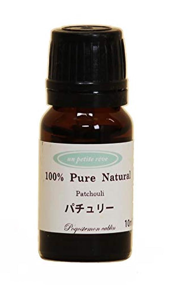 体操静かなうんパチュリー  10ml 100%天然アロマエッセンシャルオイル(精油)