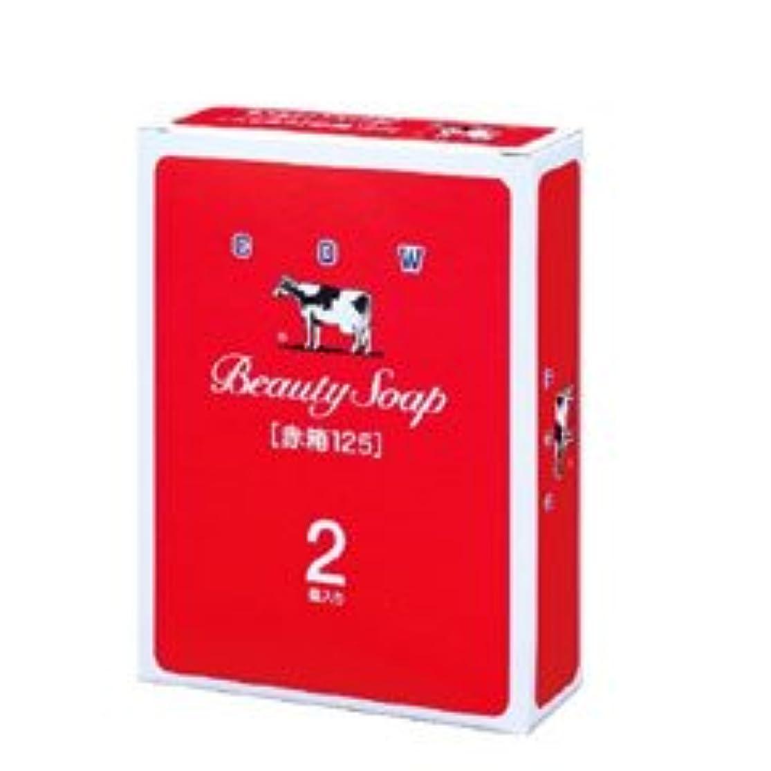 彼女の風刺素朴な【牛乳石鹸】カウブランド 赤箱 125 2個入り
