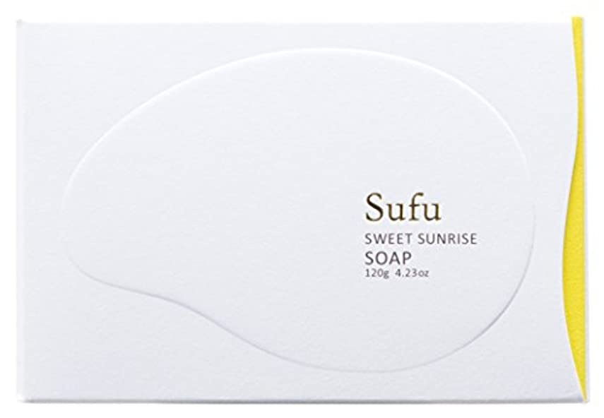 化石共感する座標ペリカン石鹸 Sufu ソープ スイートサンライズ 120g