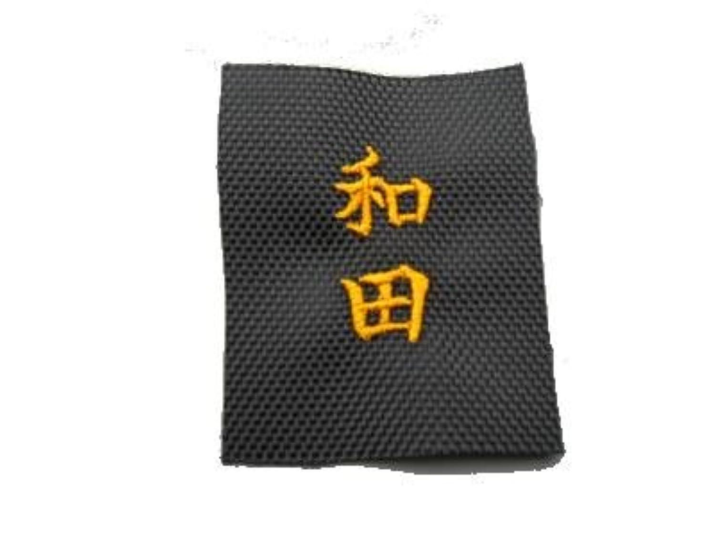 バック用刺繍ネーム1枚組(バッグ用1枚)