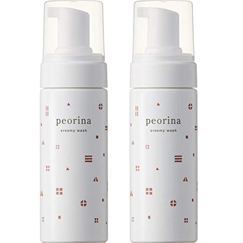 削除するプログラムブリッジピオリナ クリーミーウォッシュ 2個セット 泡洗顔料 スキンケア 美肌 高保湿 セラミド 乾燥肌 敏感肌 ニキビ 赤ら顔 ヒト型セラミド