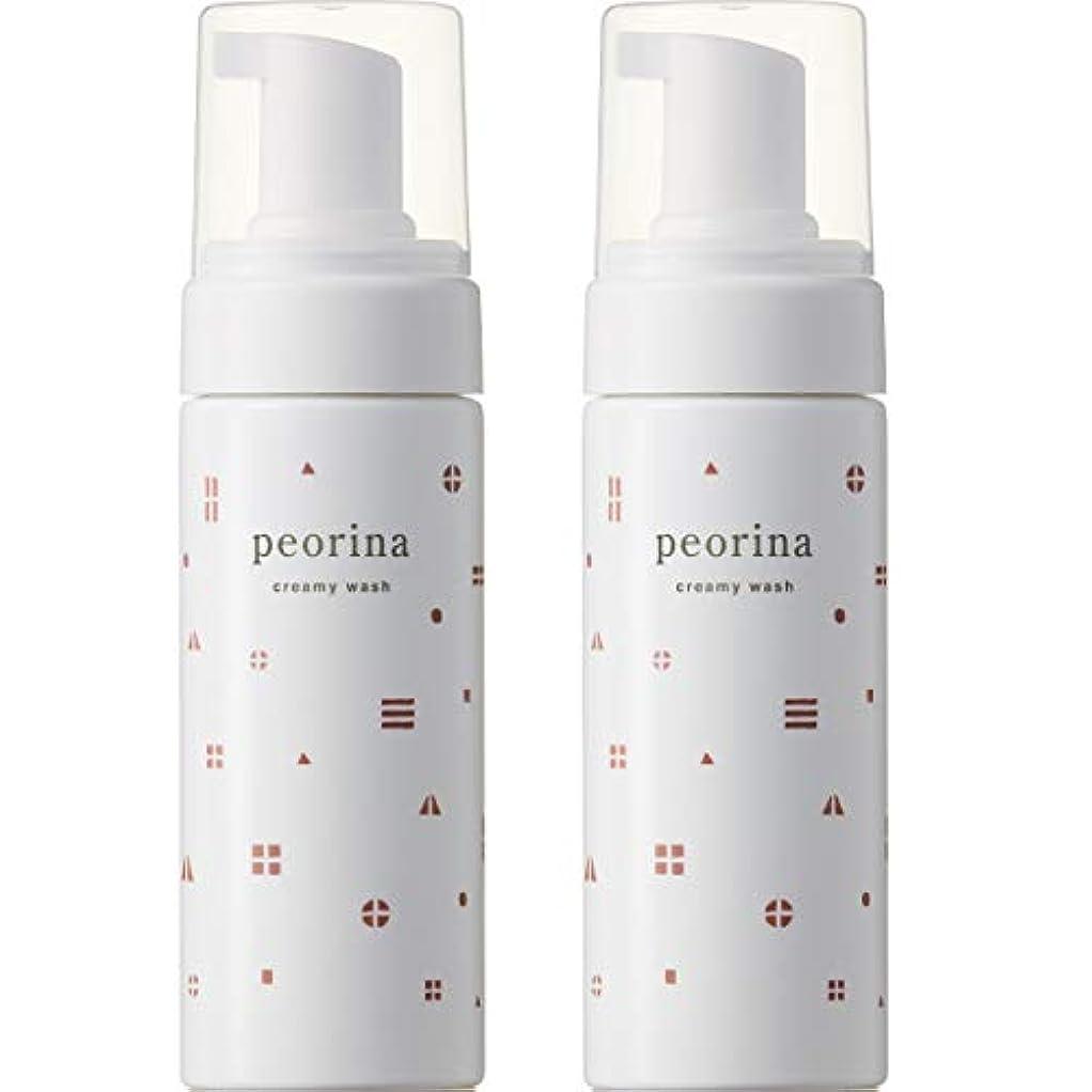 尽きる逆さまにヶ月目ピオリナ クリーミーウォッシュ 2個セット 泡洗顔料 スキンケア 美肌 高保湿 セラミド 乾燥肌 敏感肌 ニキビ 赤ら顔 ヒト型セラミド