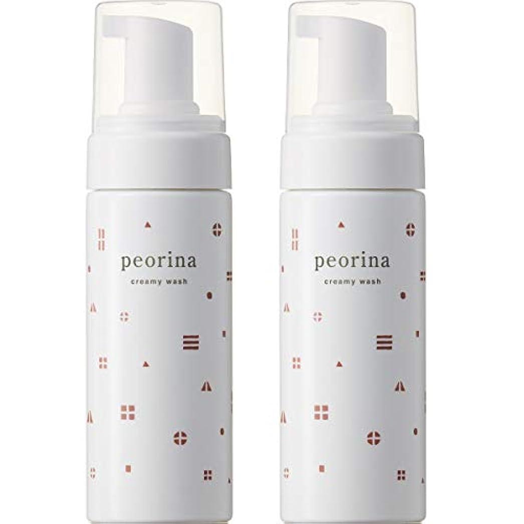 検査無意識保持ピオリナ クリーミーウォッシュ 2個セット 泡洗顔料 スキンケア 美肌 高保湿 セラミド 乾燥肌 敏感肌 ニキビ 赤ら顔 ヒト型セラミド
