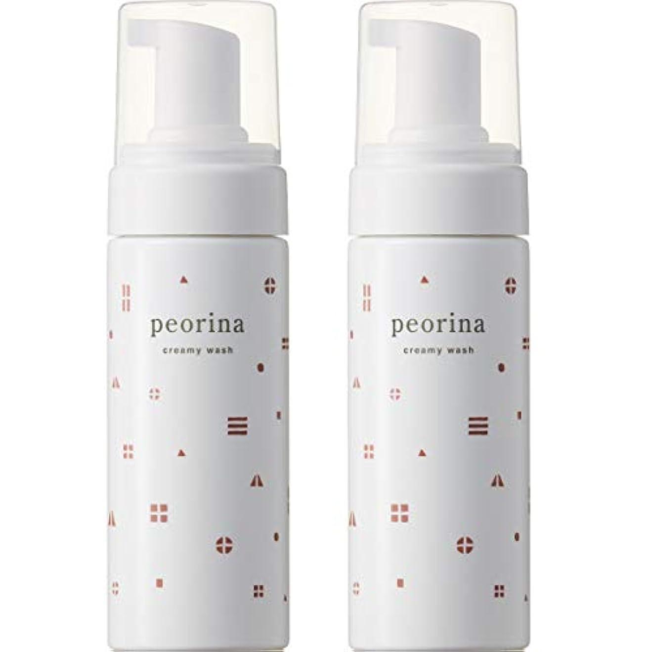 ピオリナ クリーミーウォッシュ 2個セット 泡洗顔料 スキンケア 美肌 高保湿 セラミド 乾燥肌 敏感肌 ニキビ 赤ら顔 ヒト型セラミド