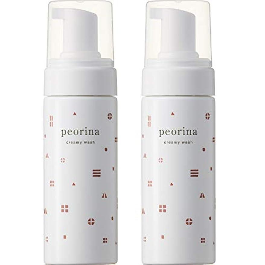 できれば批評活力ピオリナ クリーミーウォッシュ 2個セット 泡洗顔料 スキンケア 美肌 高保湿 セラミド 乾燥肌 敏感肌 ニキビ 赤ら顔 ヒト型セラミド
