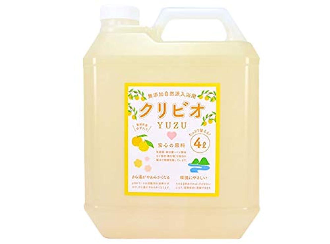 【冬季限定】 入浴用クリビオ ゆずタイプ 4リットル 【数量限定】