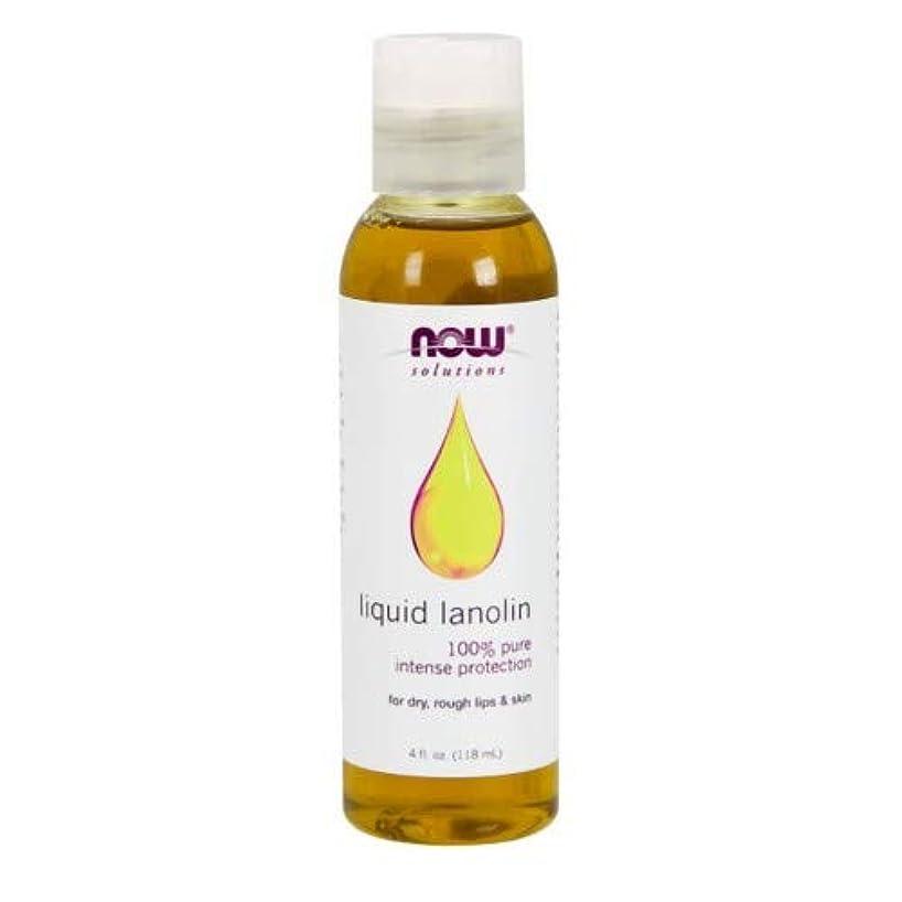 スロット一貫性のない文芸2個セット NOW Foods - 液体 ラノリン 100% Pure 118 ml [並行輸入品]