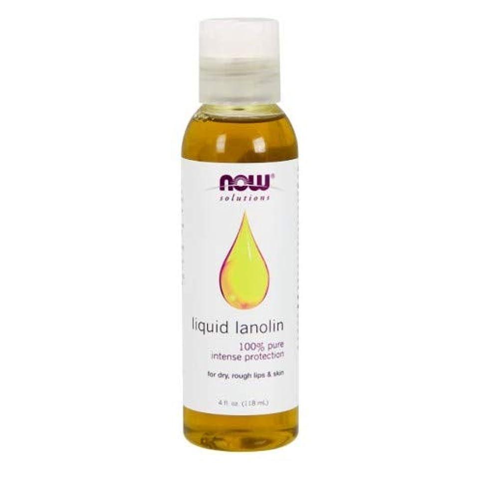 毛細血管限りなく出費2個セット NOW Foods - 液体 ラノリン 100% Pure 118 ml [並行輸入品]