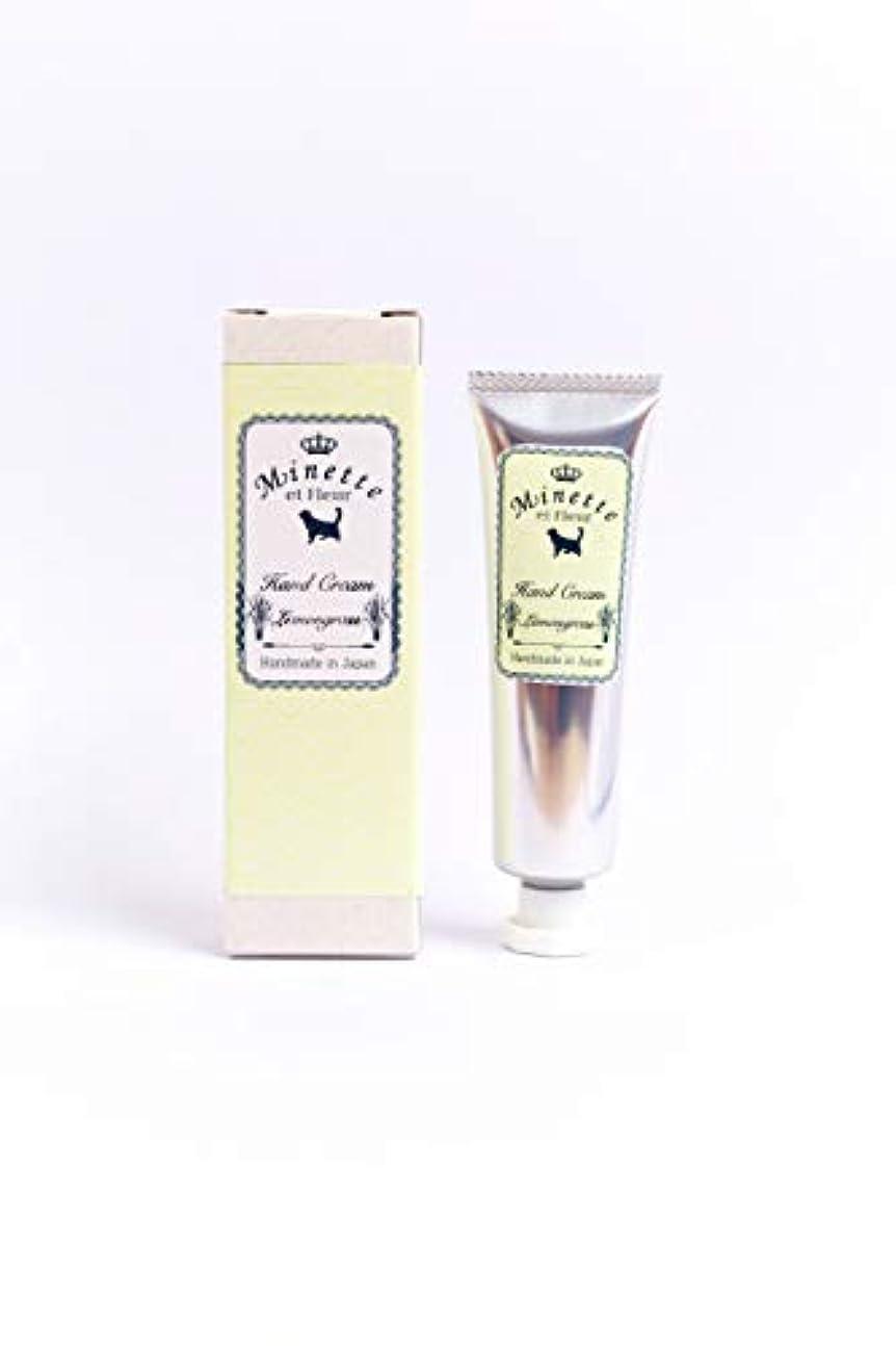 【ミネット エ フルール】 オリジナルハンドクリーム レモングラス