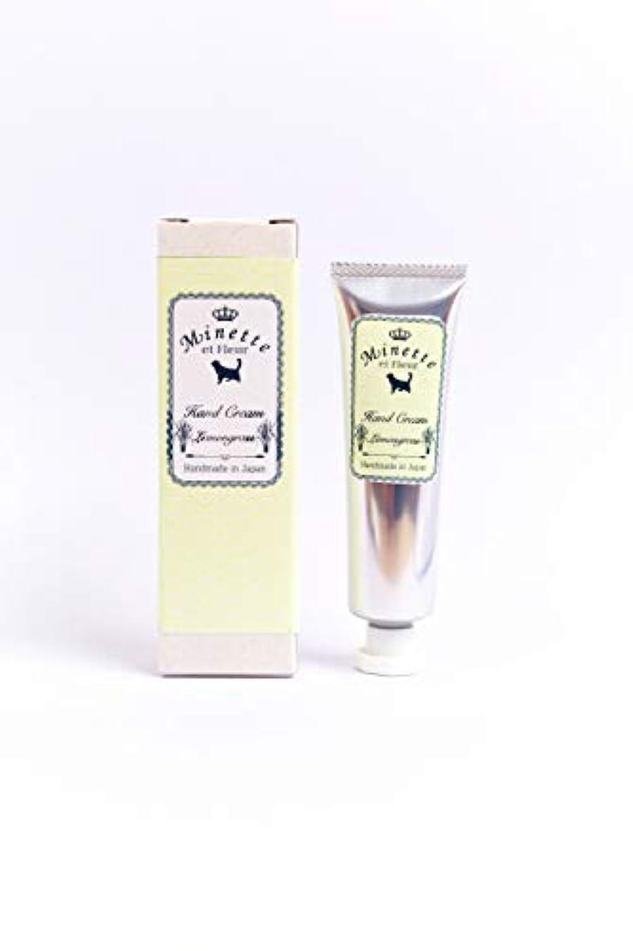表向き遮る増強【ミネット エ フルール】 オリジナルハンドクリーム レモングラス