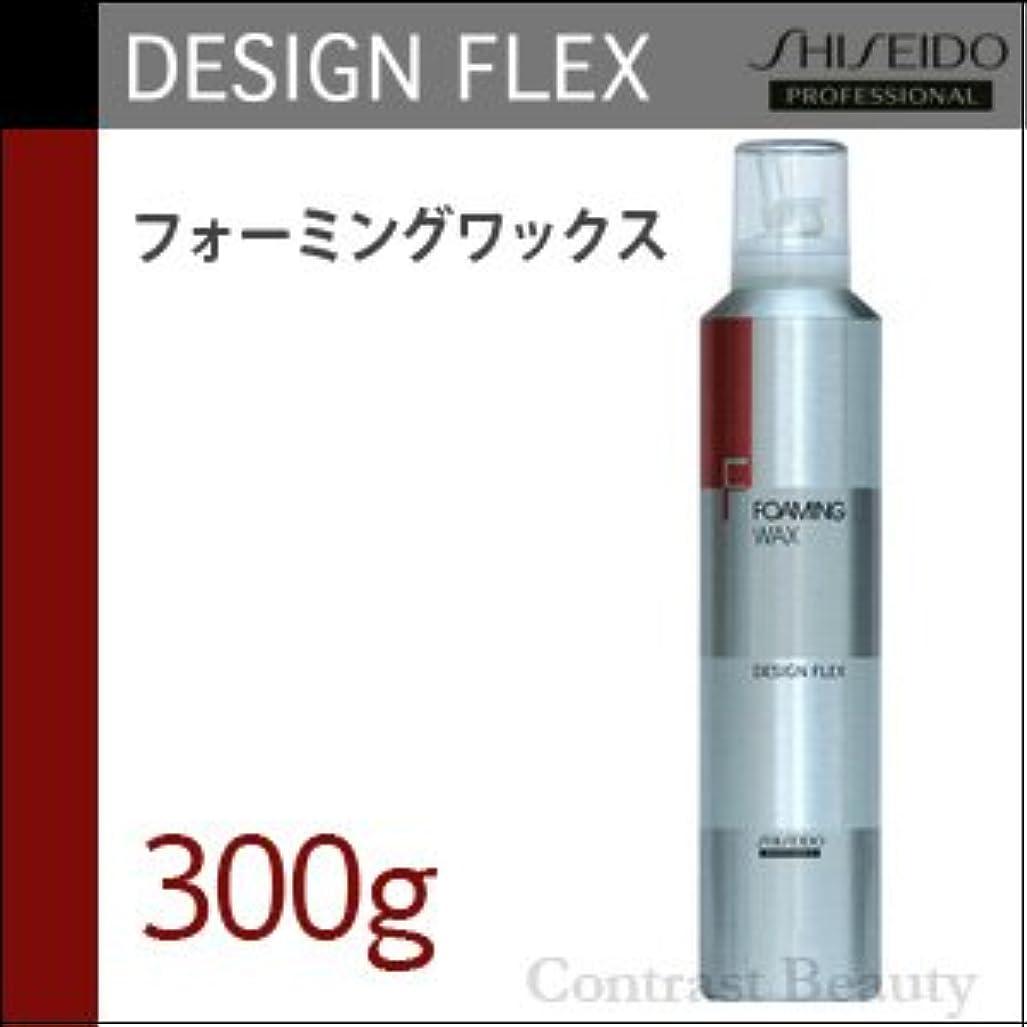 軽減恒久的スケジュール【x3個セット】 資生堂 デザインフレックス フォーミングワックス 300g